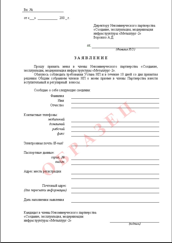 Бланк заявление на получение налоговых вычетов - 92f1